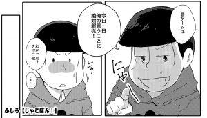 ふしろ【じゃこぽん!】