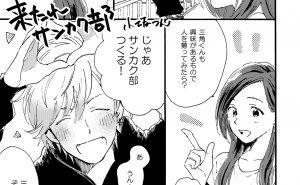 小坂つん【Bunny-bell-boy】