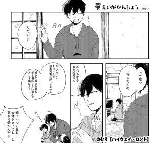 のむり【ハイウェイ・ロンド】