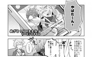サーモン★まゆみ【GIMMICAL】