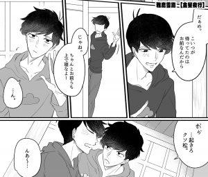 雅鷹雪路 【金星夜行】