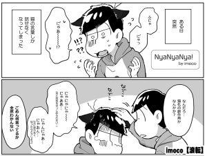 imoco【浪転】