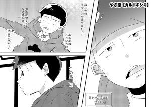 やさ原【カルボキシキ】