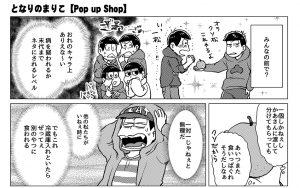 となりのまりこ【Pop up Shop】