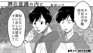 あゆっぺ【ホクロ七星】