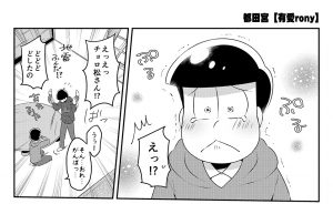 都田宮【有愛rony】