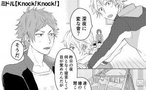 ミドル【Knock!Knock!】