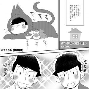 おつたつみ【堂巡目眩】