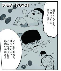 ラモ子【YOYO】