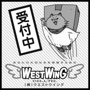 ウエストウイング-紹介カット45_45
