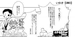 いゆき【UNKO】