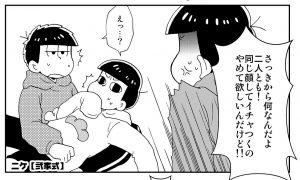 ニケ【弐家式】