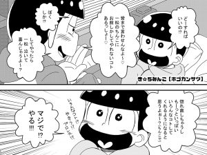 き☆らみんご【ホゴカンサツ】