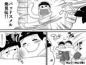 モジコ【モジコ家】