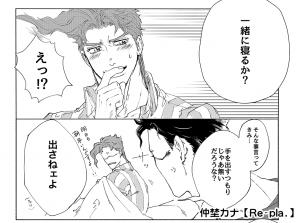 仲埜カナ【Re-pla.】