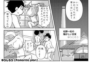 ゆうじろう【Romantic plan】
