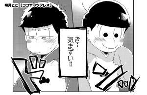 奈月ここ 【ココナッツブレス】