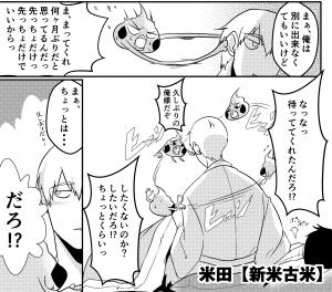 米田【新米古米】