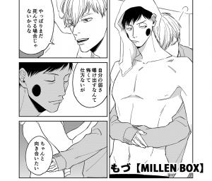 もづ【MILLEN BOX】