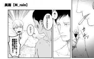 美雨【M_rain】