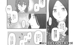 めり~【ミスティックモコモコ】