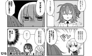 ひら【ありわらの】