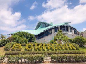 沖縄コンベンションセンター展示棟と植え込み