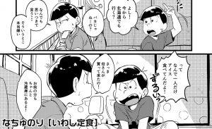 1なちゅのり【いわし定食】
