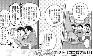 11ナツト【ココロナシ科】