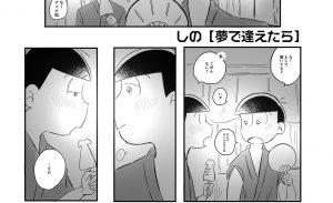 7しの【夢で逢えたら】