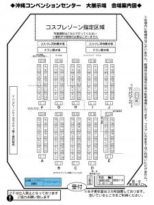 0930沖縄