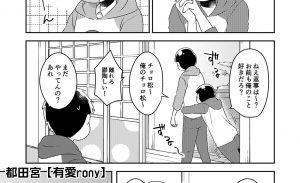 8都田宮【有愛rony】