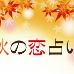 秋の恋占い