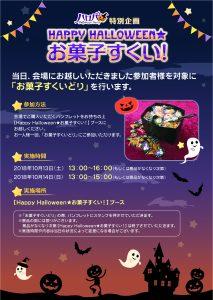 halloween_okasi