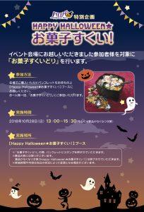 halloween_okasi1028