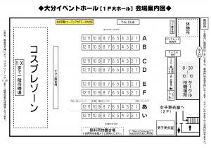 大分イベント181223図面