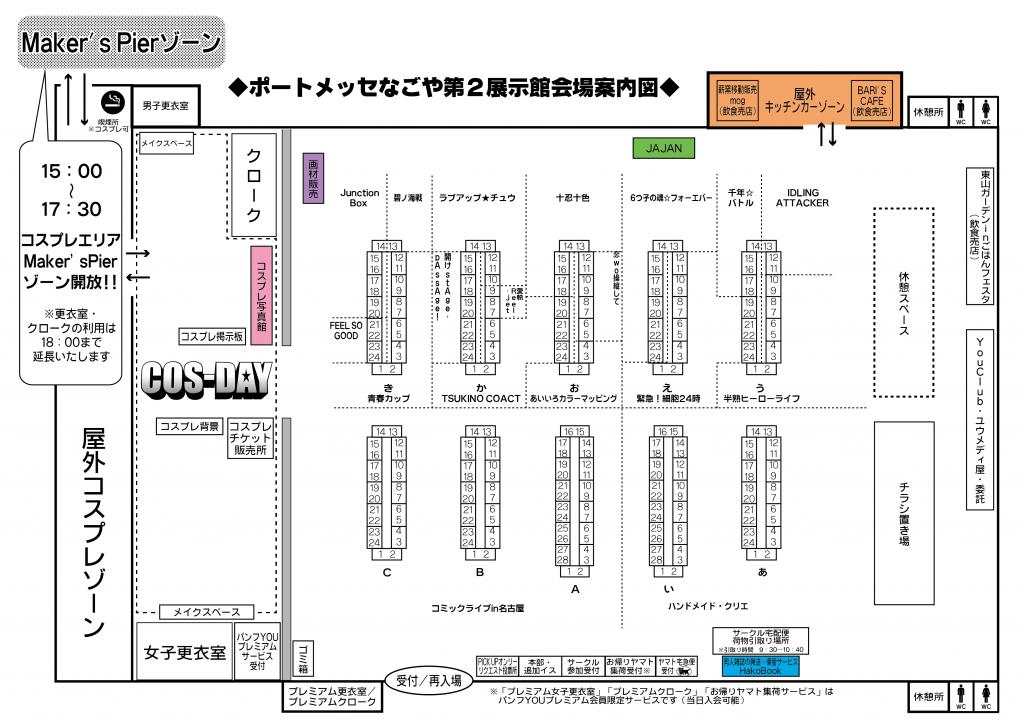 名古屋2_20190120