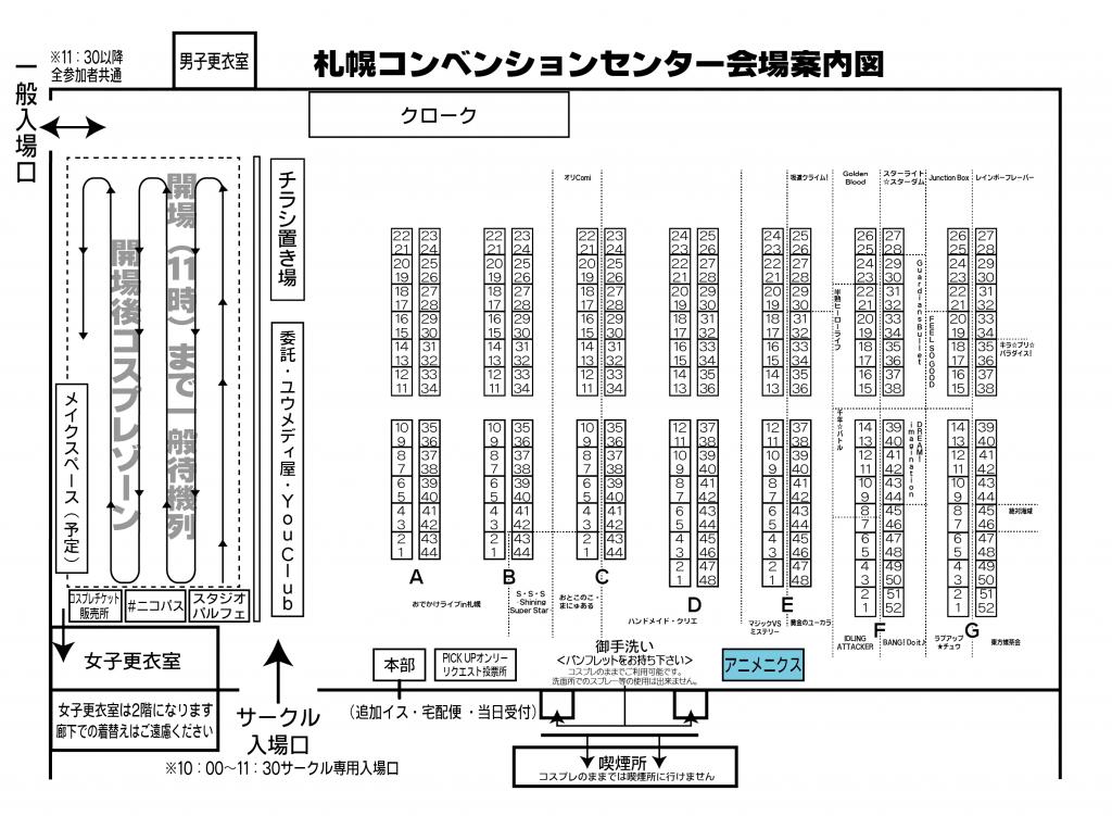 コンベンション20190303(修正済み)