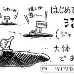 5月_1コマ(平敷 祐利奈:bokutomukou@gmail.com)