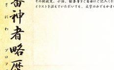 審神者略歴書(A5横)