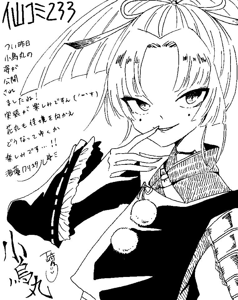 0109仙台144