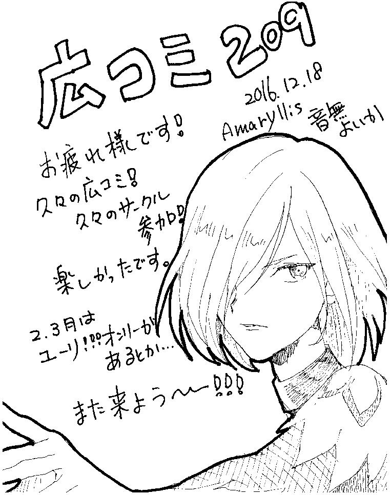 0205広島らくがき392