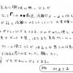 0218-19札幌らくがき485