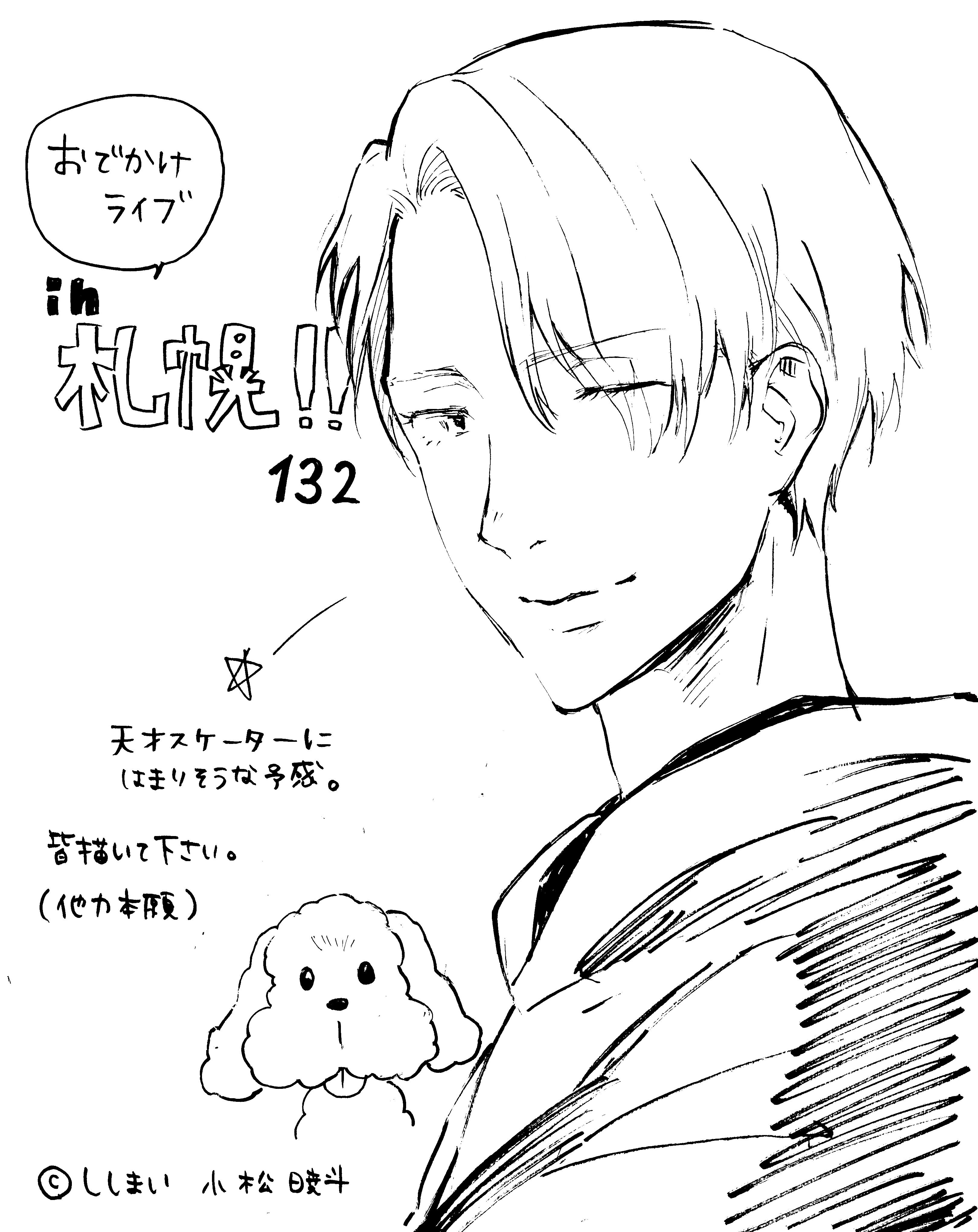 0218-19札幌らくがき482