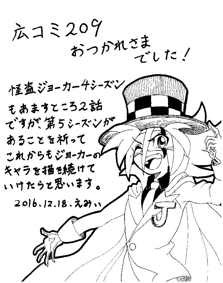 0205広島らくがき397