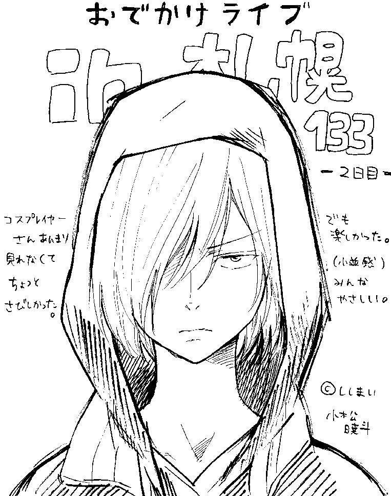 札幌らくがき728