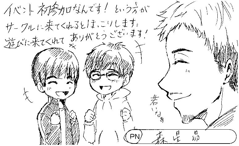 0312仙台らくがき517