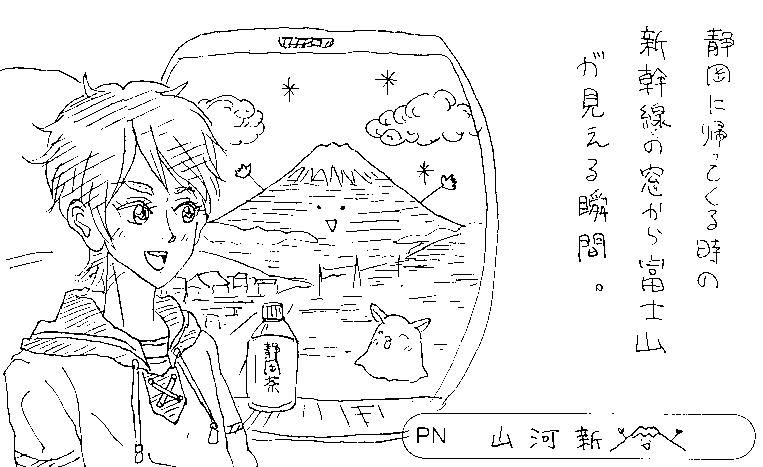沼津らくがき692
