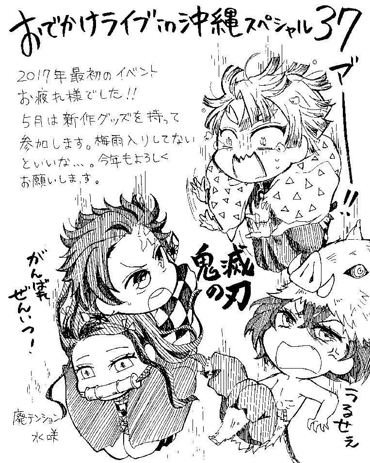 沖縄らくがき924
