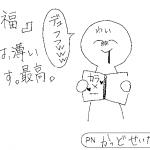 富山らくがき704